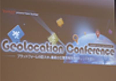 第1回 Yahoo! JAPANが目指すジオロケーション戦略:YOLPとOSMへの地図資産提供:ジオロケーション時代の幕開け――ジオロケーション・カンファレンスレポート|gihyo.jp … 技術評論社