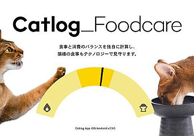 """愛猫の消費カロリー自動算出 IoT首輪「Catlog」新機能 """"パーソニャルな食事量""""の参考に - ITmedia NEWS"""