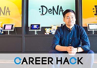 全てはプロダクトのため。領域を超えて戦えるデザイナーとは|DeNAデザイン戦略室 室長 上田龍門 | CAREER HACK