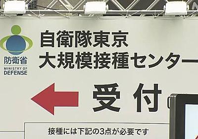 東京 大阪のワクチン大規模接種センター 予約枠が大幅に余る | NHKニュース
