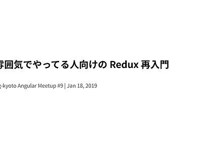雰囲気でやってる人向けの Redux 再入門 - Speaker Deck