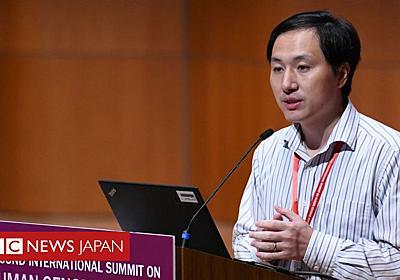 中国政府、「世界初のゲノム編集赤ちゃん」研究の中止を命令 - BBCニュース