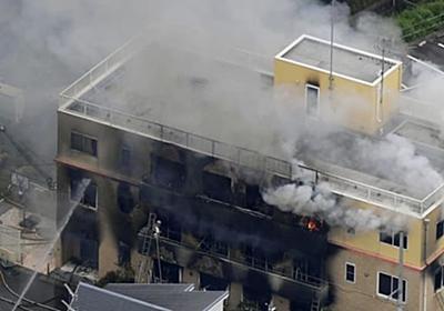 死者33人に 【京都のアニメスタジオ放火、多数の死傷者 速報中】   共同通信