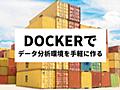 Dockerでデータ分析環境を手軽に作る方法 - 天色グラフィティ