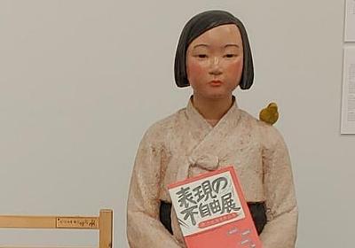 少女像展示中止、市長や官房長官の発言は「憲法違反」なのか?京大・曽我部教授に聞く - 弁護士ドットコム