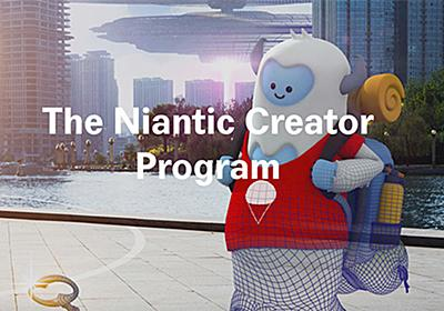 Niantic、ARプラットフォーム技術を外部に提供、ビジネス活用のサポートも | マイナビニュース