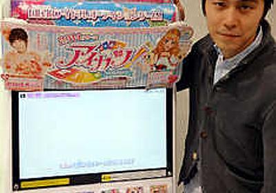 アイカツ!:売り上げ140億円に急成長 大ブームの裏側 - MANTANWEB(まんたんウェブ)