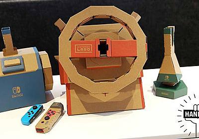 『Nintendo Labo ドライブキット』ハンズオン:大人もここまで楽しめるとは…! | ギズモード・ジャパン