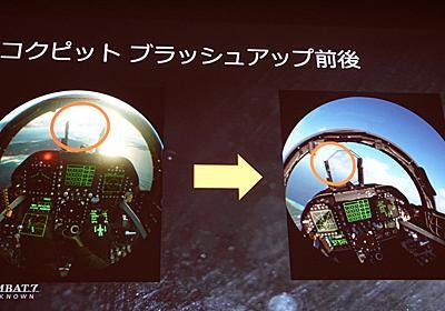 VR酔いと苦闘した「エースコンバット7」開発現場 必要だった「捨てる覚悟」 (1/2) - ITmedia NEWS