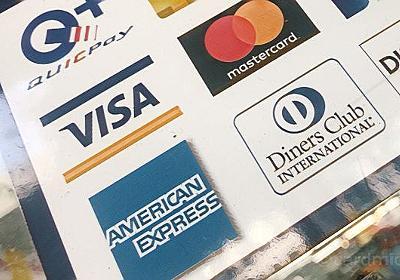 クレジットカードの還元率とは何かをわかりやすく解説!どのくらいのポイント還元率があれば、高還元率クレジットカードに値する? - クレジットカードの読みもの