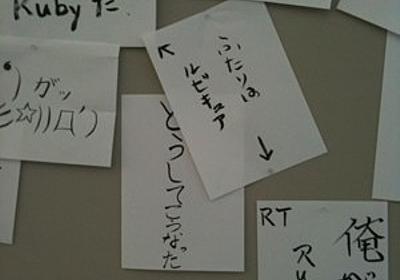 RubyKaigi2010へ行ってきた - コンデンサの隣からひとこと