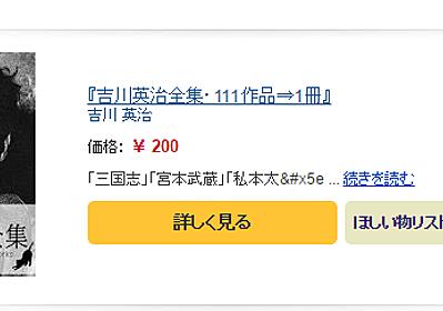 Kindleで吉川英治のまとめて118巻で200円!【三国志・宮本武蔵ほか】 - あれこれやそれこれ