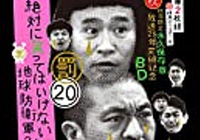 絶対に笑ってはいけない地球防衛軍24時(3)恐怖のガースー塩大福 - 晃の報道ブログ