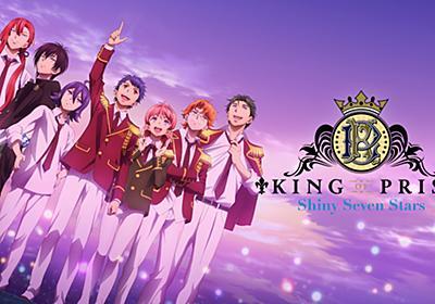 「KING OF PRISM -Shiny Seven Stars-」2019年春劇場公開&TVアニメ放送開始! NEWS   「KING OF PRISM -Shiny Seven Stars-」公式サイト