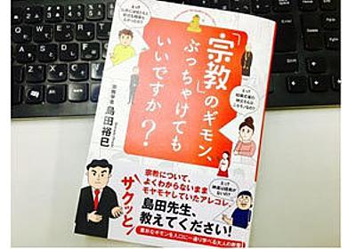 日本の結婚式にいる神父は「本物」なのか? 知られざる日本の結婚事情 | ビジネスジャーナル