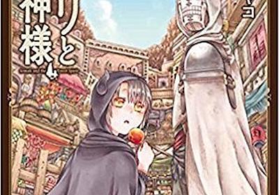 『ソマリと森の神様』 第3巻 暮石ヤコ 【日刊マンガガイド】 | このマンガがすごい!WEB