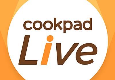 AWSフル活用!クッキングLiveアプリ「cookpadLive」を支える技術 - クックパッド開発者ブログ