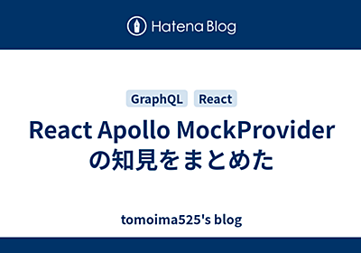 React Apollo MockProvider の知見をまとめた - tomoima525's blog