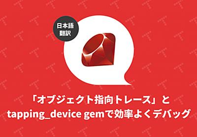 Ruby: 「オブジェクト指向トレース」とtapping_device gemで効率よくデバッグ(翻訳) TechRacho(テックラッチョ)〜エンジニアの「?」を「!」に〜 BPS株式会社