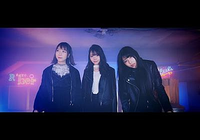 TrySail 『WANTED GIRL』-Music Video YouTube EDIT ver.-