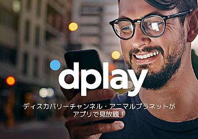ディスカバリーの動画配信「Dplay」開始。800エピソードが無料&見放題 - AV Watch
