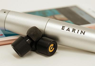 カプセルから取り出すだけでスマホと接続する世界最小ワイヤレスイヤホン「EARIN」レビュー - GIGAZINE