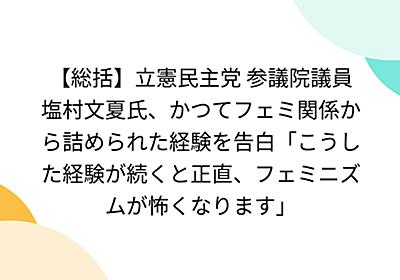 【総括】立憲民主党 参議院議員 塩村文夏氏、かつてフェミ関係から詰められた経験を告白「こうした経験が続くと正直、フェミニズムが怖くなります」 - Togetter
