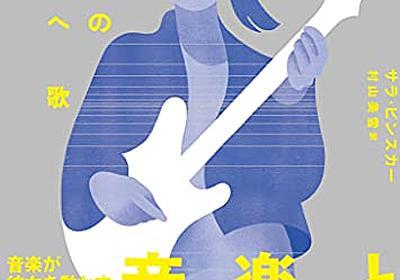 テロと感染病の蔓延により、リアルに接触する機会が激減した未来を予言的に描き出したネビュラ賞受賞作──『新しい時代への歌』 - 基本読書