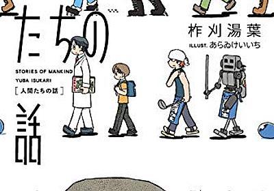 『横浜駅SF』の柞刈湯葉による初のSF短篇集──『人間たちの話』 - 基本読書