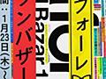ラフォーレ原宿のテプラだらけの広告、見にくいと思いきやなぜか見ちゃう→しかし、パクリ疑惑が浮上し騒然 - Togetter
