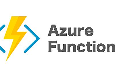 5分でわかる!Azure Functions の使い方 | あぱーブログ