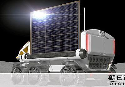 月面走る探査車を開発へ JAXAとトヨタ、29年目標:朝日新聞デジタル