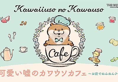 「可愛い嘘のカワウソ」初のコラボカフェ 大阪・東京・名古屋で開催 | 『ファンシーWeb』&『ファンシーショップ』