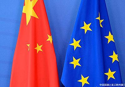 〔研究レポート〕EU・中国・台湾関係の新展開【前編】