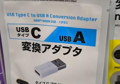 USB警察の方「手を挙げろ!Type-Cがメスな変換アダプタは規格で禁じられている」禁止されてる理由と注意喚起 - Togetter