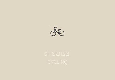しまなみ海道サイクリング旅〜vol.1〜初心者におすすめのスポットや持ち物 - KINOCONOIE