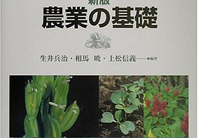 Amazon.co.jp: 新版 農業の基礎 (農学基礎セミナー): 生井兵治, 上松信義, 相馬暁: Books