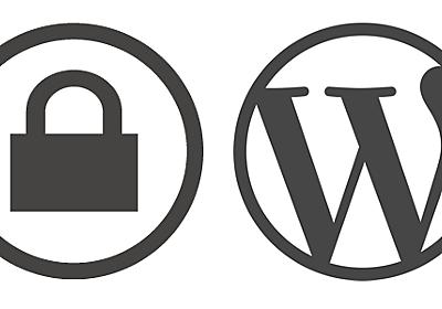 WordPress使いならこれだけはやっておきたい本当のセキュリティ対策10項目 | WP-D