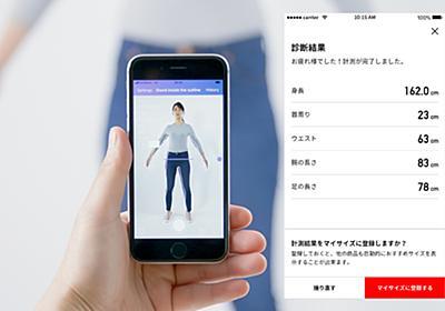 ユニクロ、カメラで体を採寸してサイズを提案する「MySize CAMERA」 - Impress Watch