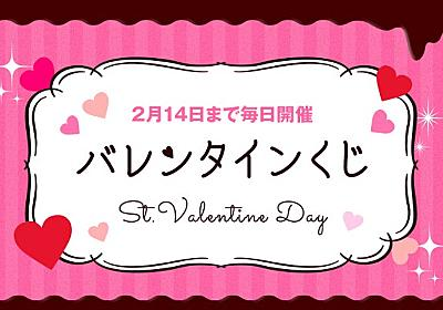 【バレンタインくじ】LINE GIFT 商品や90%OFFクーポンが当たる!友達に贈れるギフトが当たるキャンペーン!2019年2月 – ポイント お得情報館