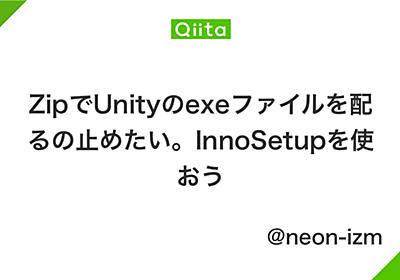 ZipでUnityのexeファイルを配るの止めたい。InnoSetupを使おう - Qiita