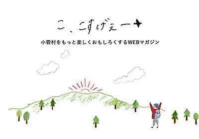 10/24公開記事に関してご指摘いただいた件について | こ、こすげぇー | 小菅村の情報発信中!