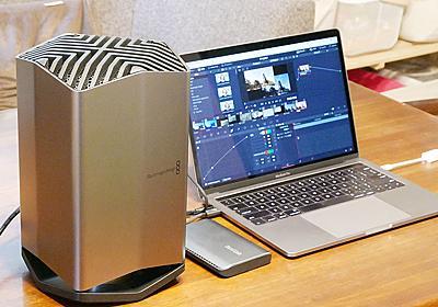 【小寺信良の週刊 Electric Zooma!】ちょっと前のMacBook Proを強化! BlackMagic Design「eGPU」を試す-AV Watch