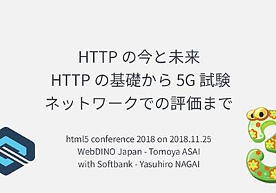 HTTP and 5G (fixed1)