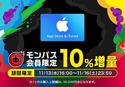 [モンスト] 【モンパス会員限定】 App Store & iTunes ギフトカード 10%増量で購入できるキャンペーンを期間限定で実施 『モンパス会員特典 powered by George』 | 2019年11月13日(水) 16:00 〜 2019年11月16日(土) 23:59 | Prepaid mania