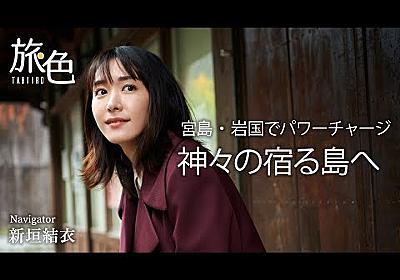 新垣結衣が神々の宿る島へ【宮島・岩国】<旅色>Trip to Miyajima & Iwakuni|Yui Aragaki