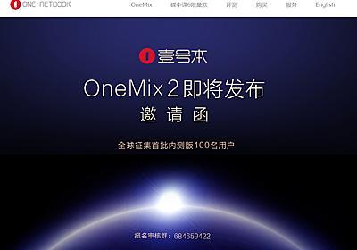 ONE-NETBOOK、次期UMPC「OneMix 2」を予告 - PC Watch
