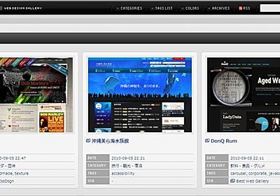 国産のWebデザインギャラリーサイトが一番参考になるのでまとめた - かちびと.net