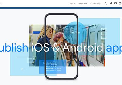 Google、オープンソースのAndroid/iOSアプリ開発SDK「Flutter 1.0」リリース - ITmedia NEWS