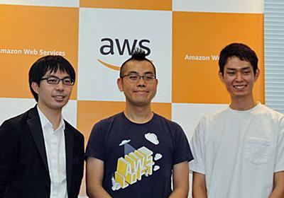 Web/モバイルアプリ開発向けクラウドサービス「AWS Amplify」とは? | マイナビニュース